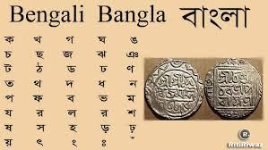 NAATI BANGLA
